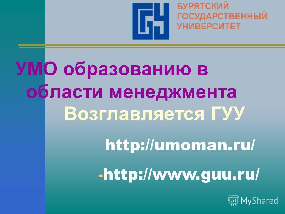 УМО образованию в области менеджмента Возглавляется ГУУ http://umoman.ru/ - http://www.guu.ru/