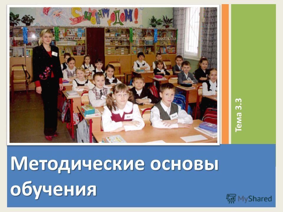 Тема 3.3 Методические основы обучения
