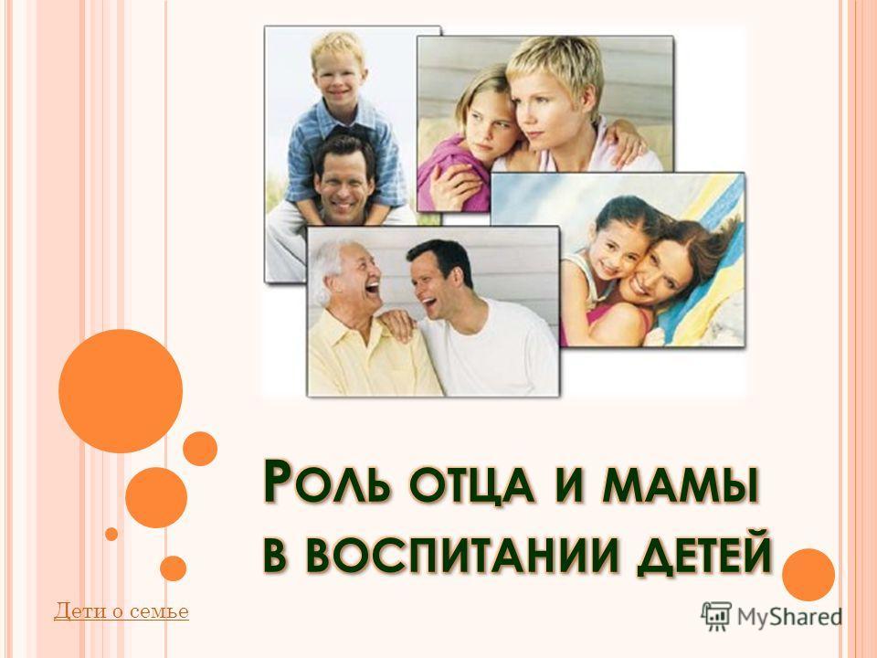 Дети о семье