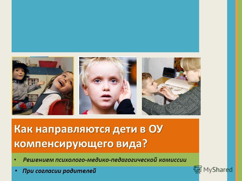 Дошкольники с отклонениями в развитии, воспитывающиеся в домашних условиях, могут обучаться в группах кратковременного пребывания при учреждениях компенсирующего и комбинированного вида, при дошкольных отделениях (группах) специальных (коррекционных