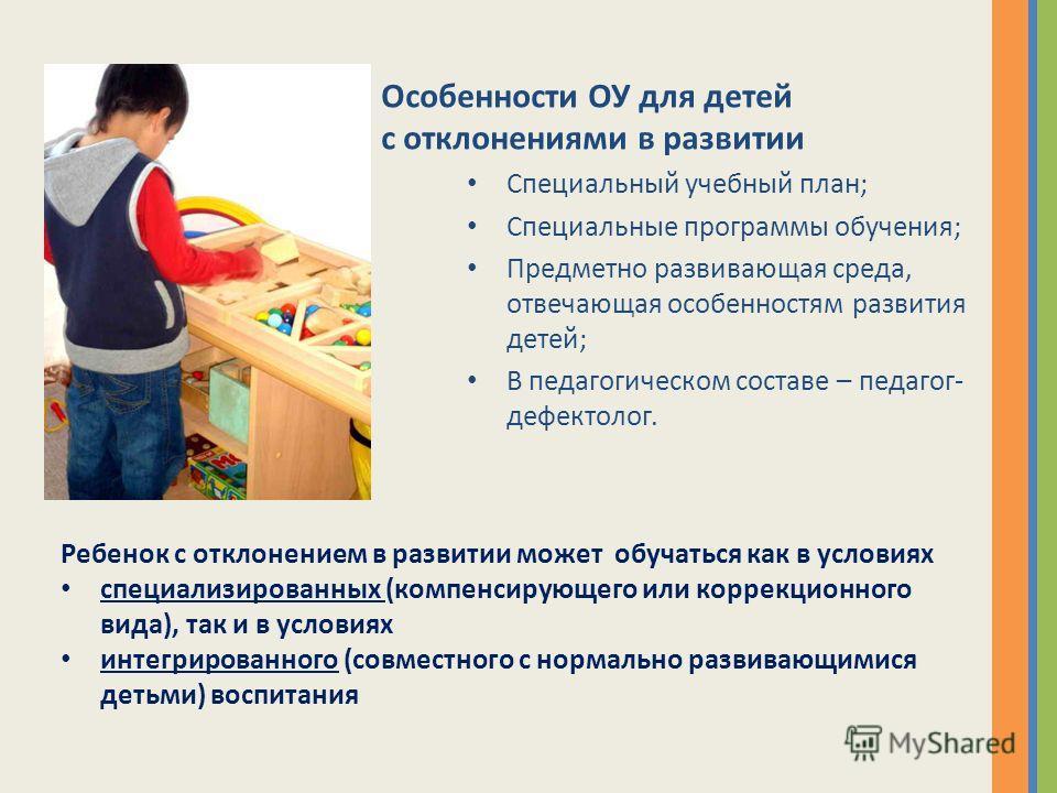 Как направляются дети в ОУ компенсирующего вида? Решением психолого-медико-педагогической комиссии При согласии родителей