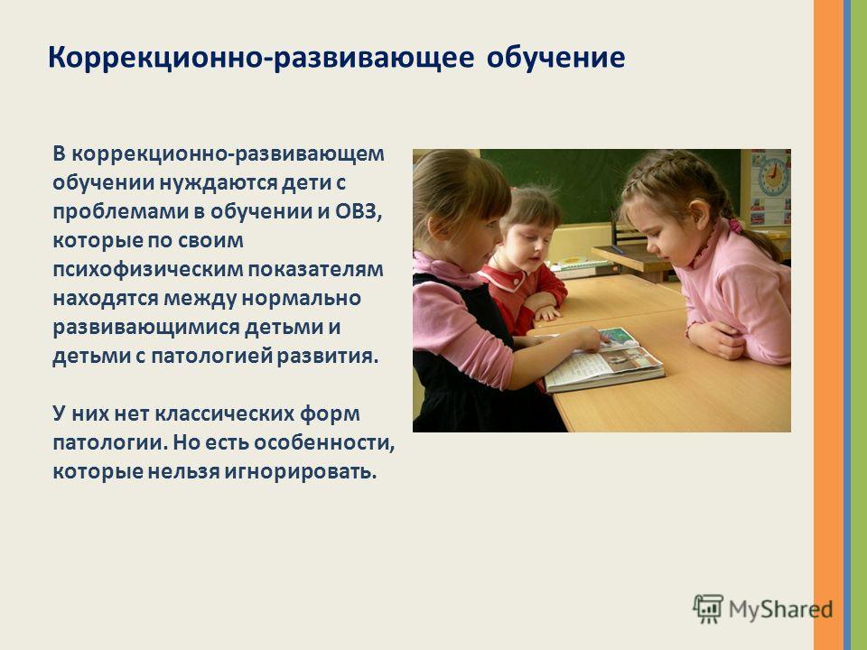 Детиям с нарушениями в развитии осуществляют помощь в системе образования, здравоохранения и социальной защиты. В системе образования педагогическая помощь этим детям реализуется в: ОУ компенсирующего вида, предназначены для обучения детей с теми ил