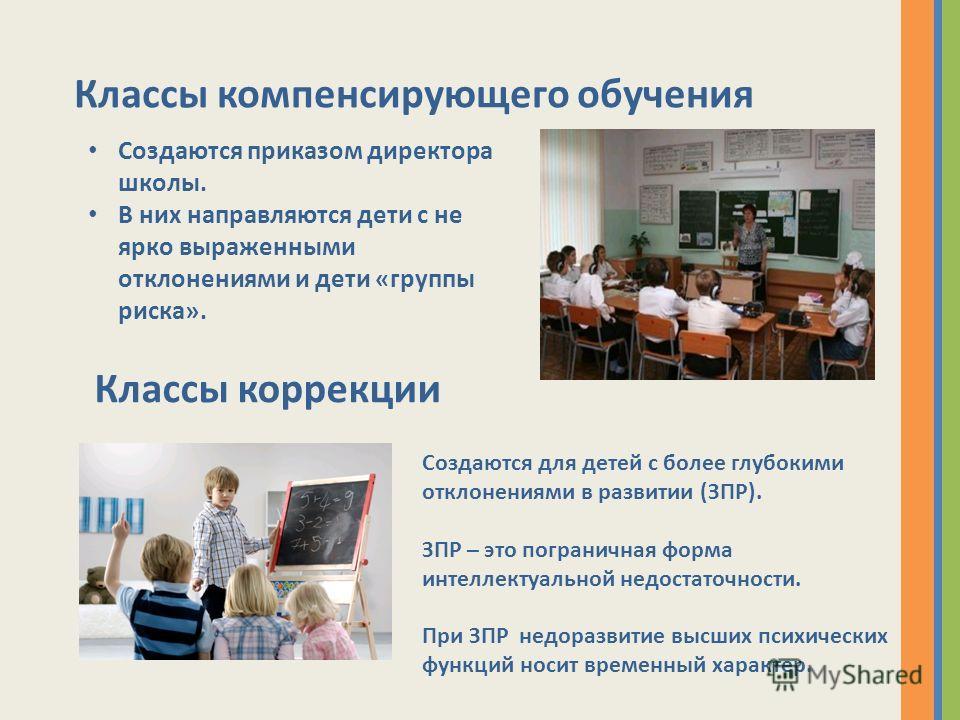 В системе школьного образования есть: Классы компенсирующего обучения Классы коррекции