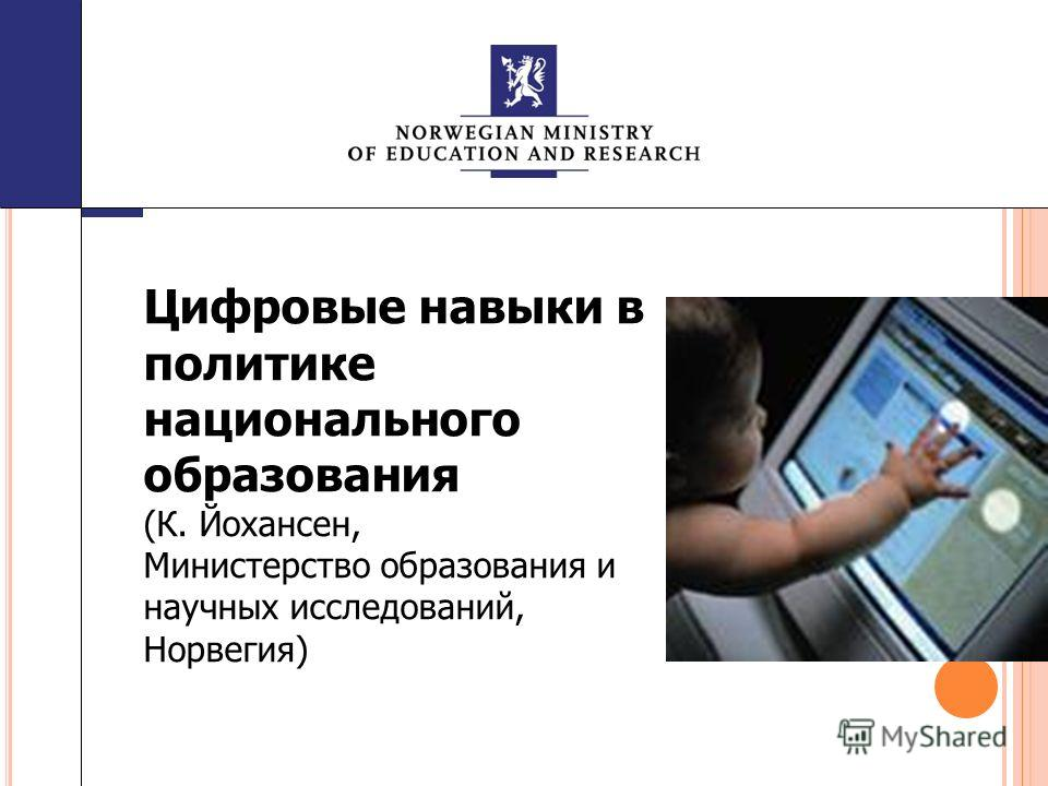 Цифровые навыки в политике национального образования (К. Йохансен, Министерство образования и научных исследований, Норвегия)