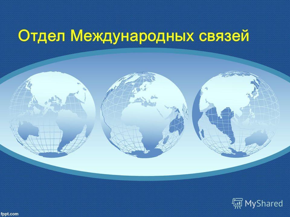Отдел Международных связей