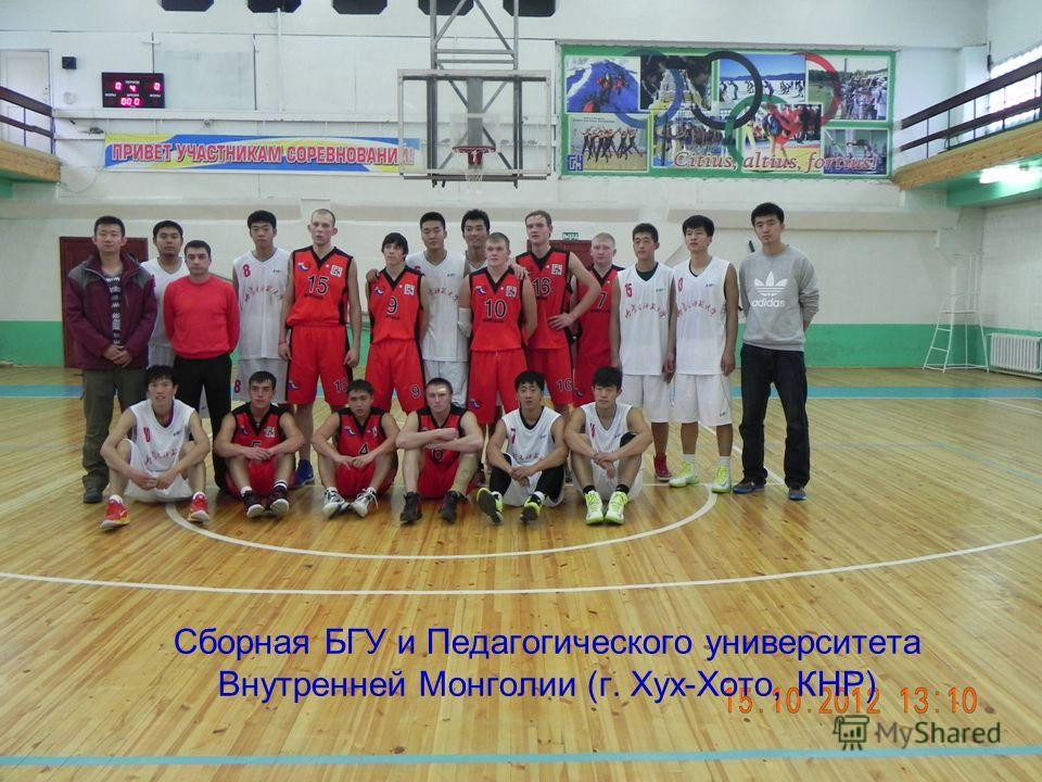Сборная БГУ и Педагогического университета Внутренней Монголии (г. Хух-Хото, КНР)