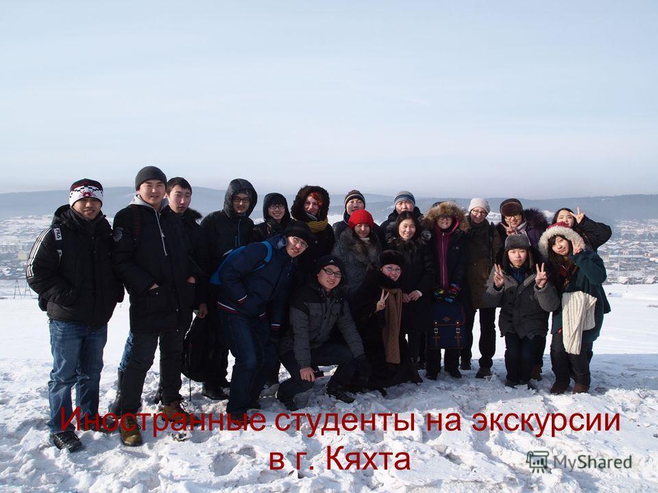 Иностранные студенты на экскурсии в г. Кяхта