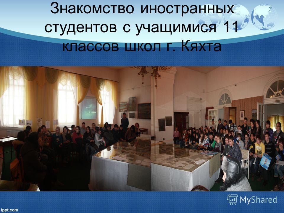 Знакомство иностранных студентов с учащимися 11 классов школ г. Кяхта