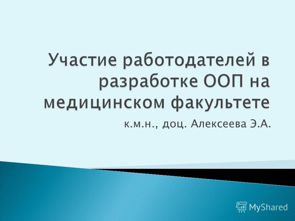 к.м.н., доц. Алексеева Э.А.