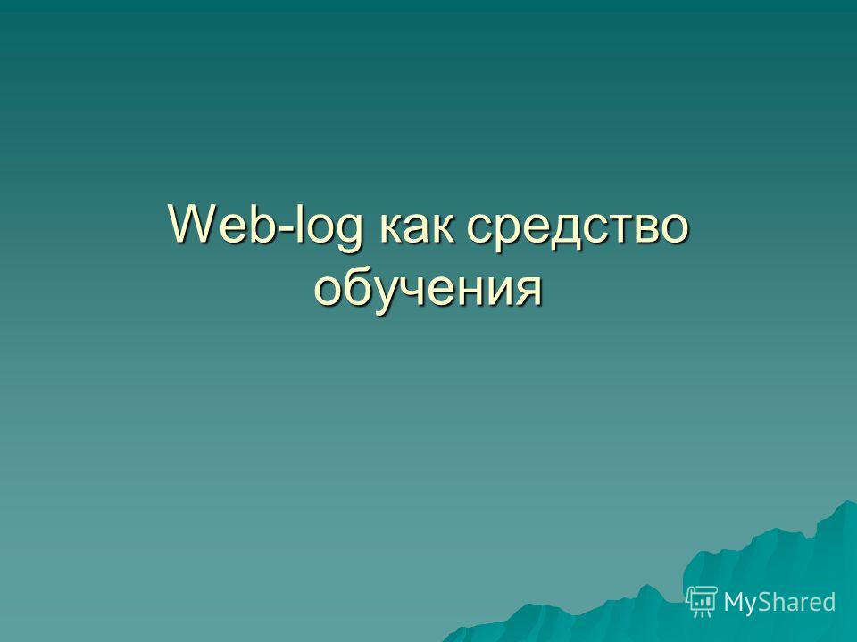 Web-log как средство обучения