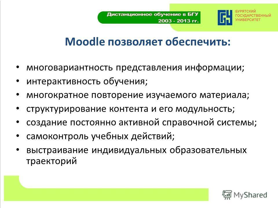 Moodle позволяет обеспечить: многовариантность представления информации; интерактивность обучения; многократное повторение изучаемого материала; структурирование контента и его модульность; создание постоянно активной справочной системы; самоконтроль