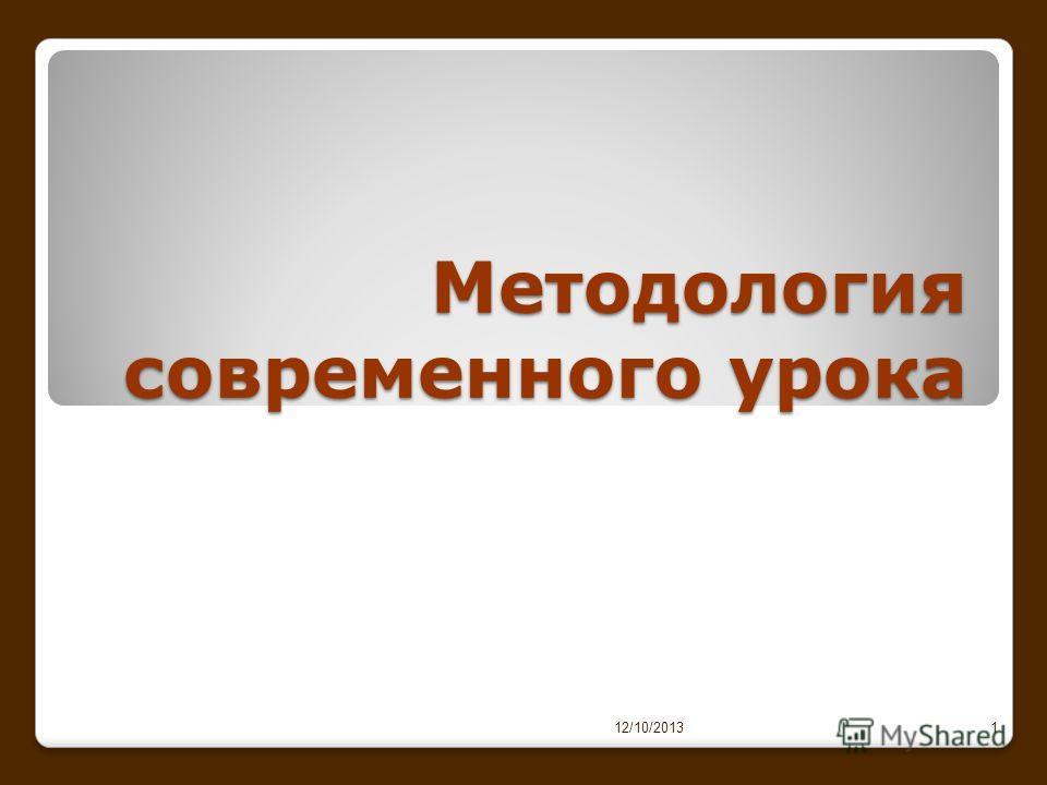 Методология современного урока 12/10/20131
