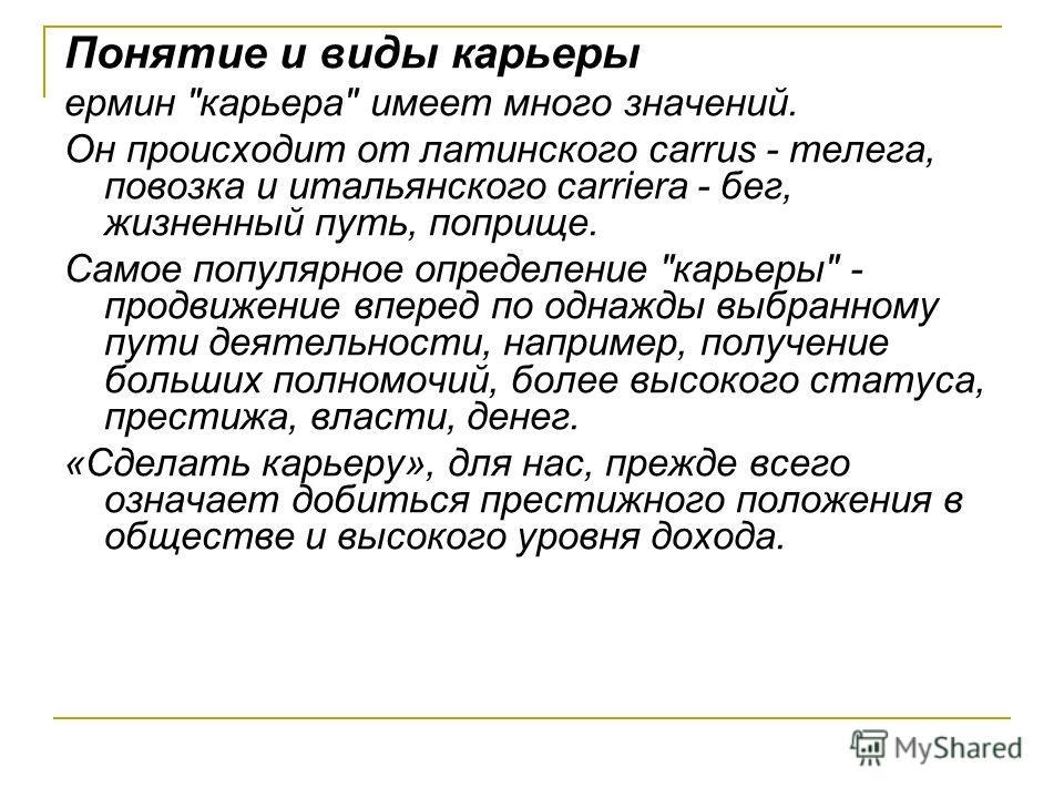 Понятие и виды карьеры ермин