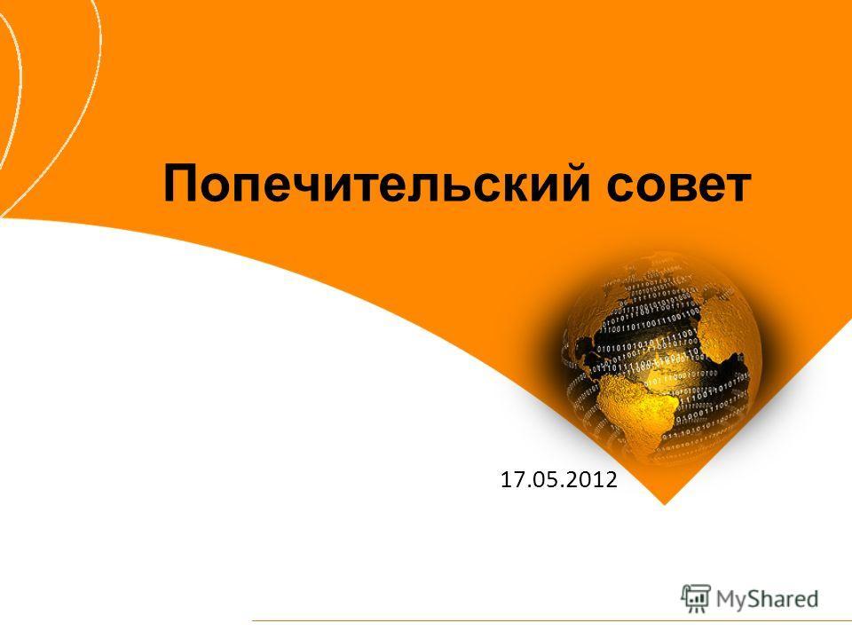 Попечительский совет 17.05.2012
