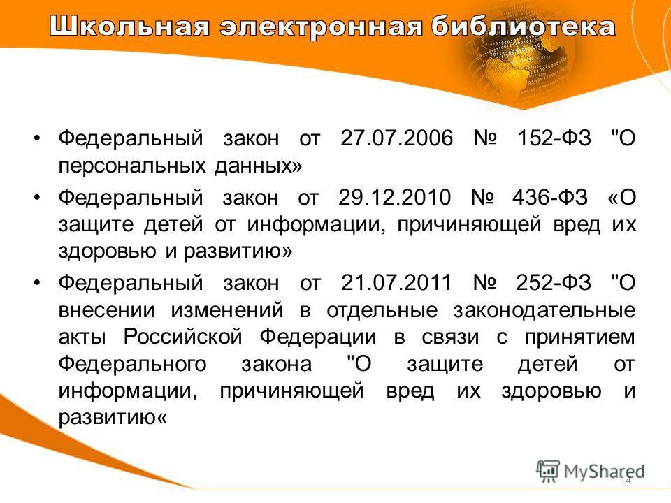 Федеральный закон от 27.07.2006 152-ФЗ