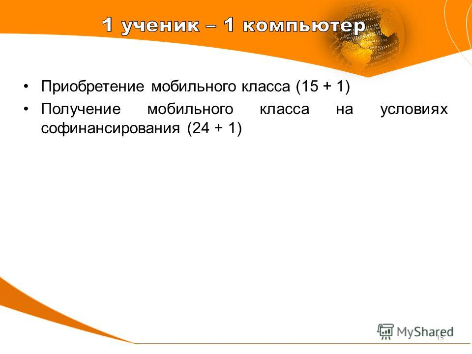 Приобретение мобильного класса (15 + 1) Получение мобильного класса на условиях софинансирования (24 + 1) 15