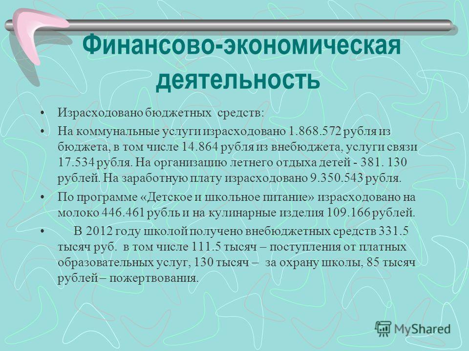 Финансово-экономическая деятельность Израсходовано бюджетных средств: На коммунальные услуги израсходовано 1.868.572 рубля из бюджета, в том числе 14.864 рубля из внебюджета, услуги связи 17.534 рубля. На организацию летнего отдыха детей - 381. 130 р
