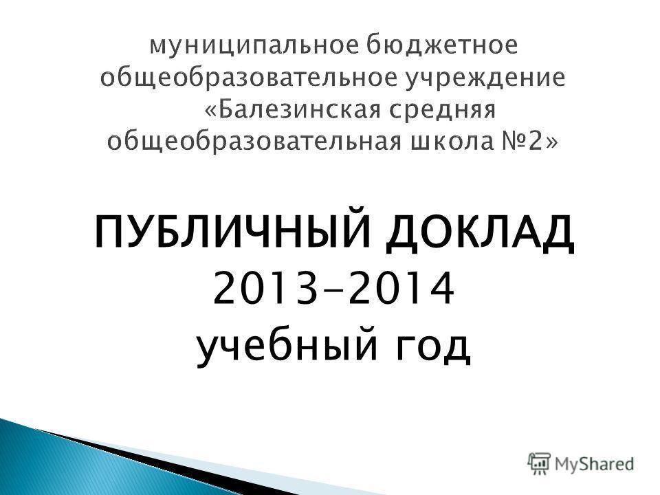 ПУБЛИЧНЫЙ ДОКЛАД 2013-2014 учебный год