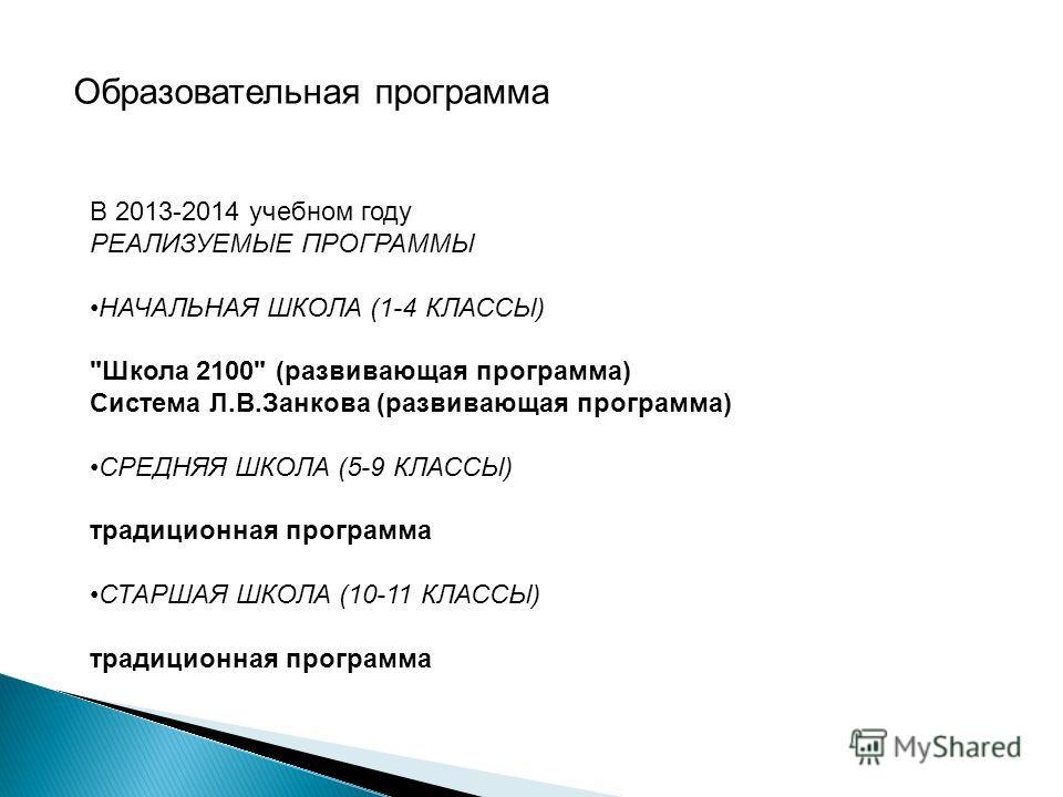 Образовательная программа В 2013-2014 учебном году РЕАЛИЗУЕМЫЕ ПРОГРАММЫ НАЧАЛЬНАЯ ШКОЛА (1-4 КЛАССЫ)