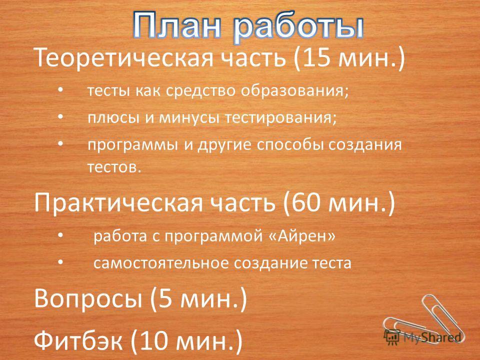 Стрелкова А. М. МБОУ «Лингвистический лицей 22» Г. Ижевск