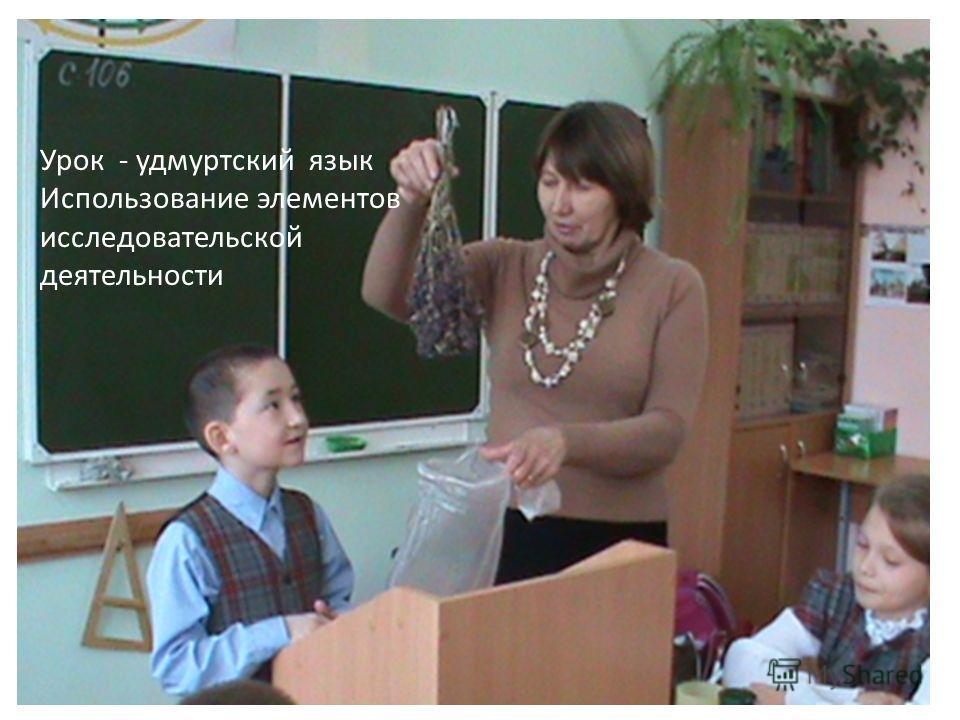 Урок - удмуртский язык Использование элементов исследовательской деятельности