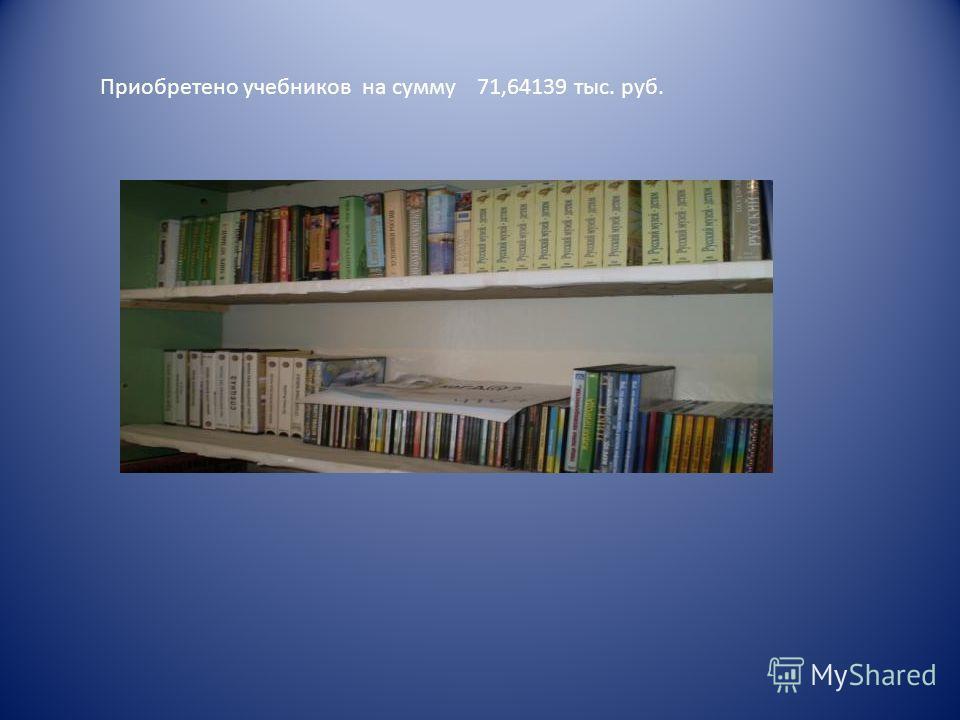 Приобретен спортивный инвентарь на сумму 16,756 тыс. руб