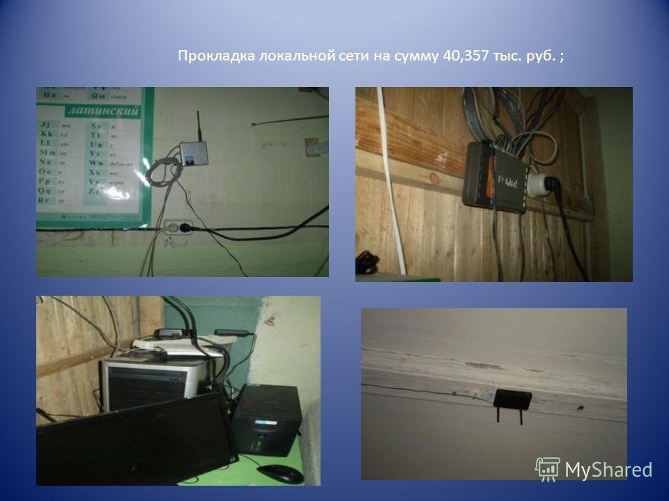 Ремонт системы освещения на сумму 10, 0 тыс. руб.