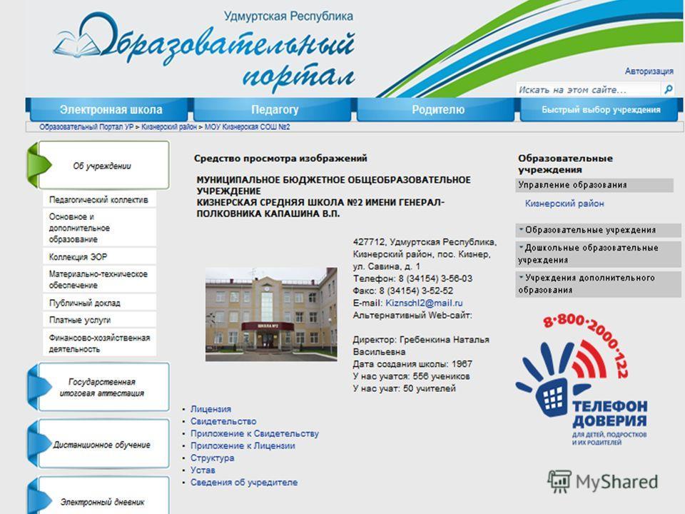 Региональный образовательный портал Удмуртской Республики (ciur.ru)