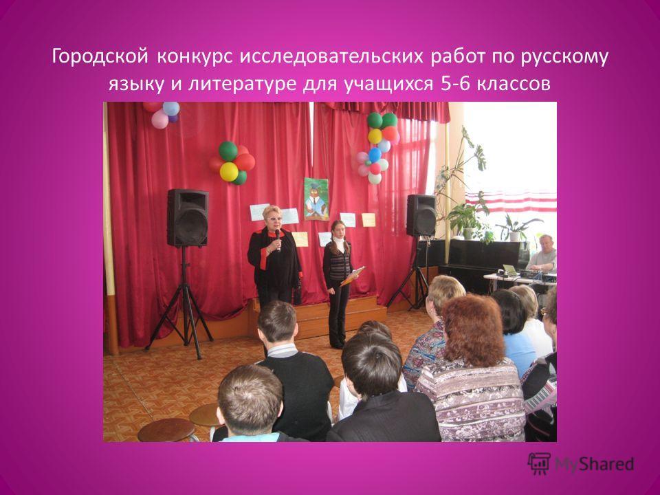 Городской конкурс исследовательских работ по русскому языку и литературе для учащихся 5-6 классов