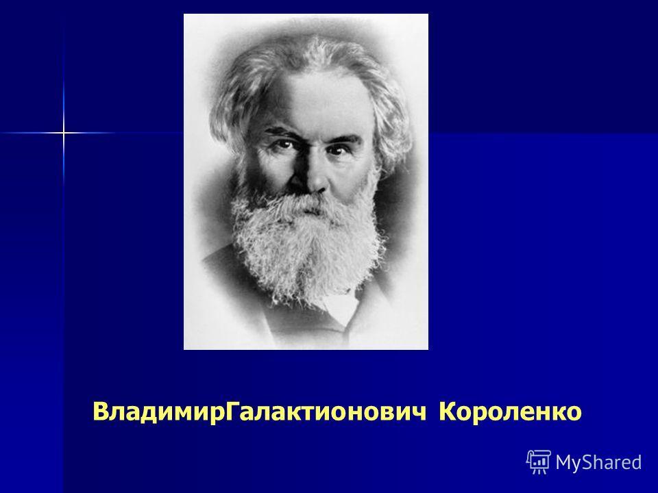 ВладимирГалактионович Короленко
