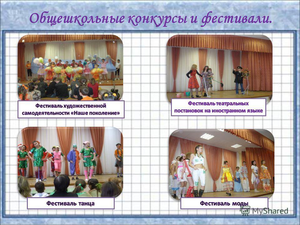 Общешкольные конкурсы и фестивали.