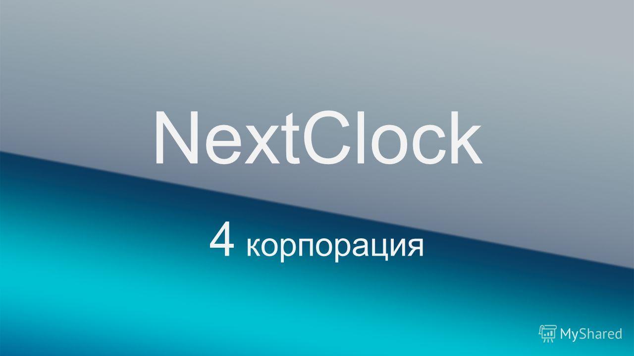 4 корпорация NextClock