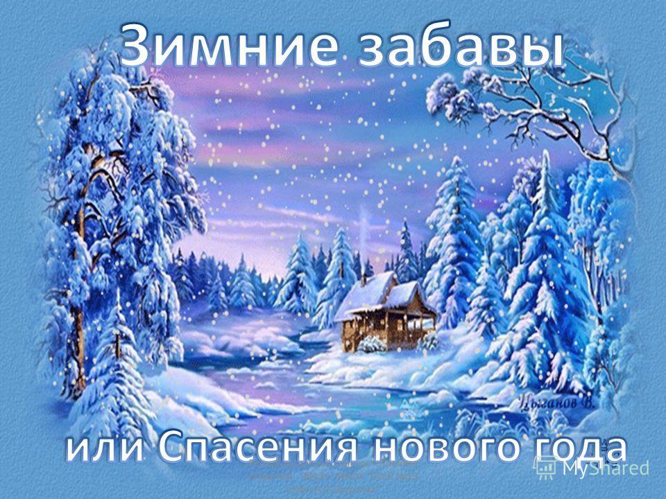 Республиканский конкурс «Планета открытий - 2013» МБОУ СОШ 13 имеи А.Л.Широких
