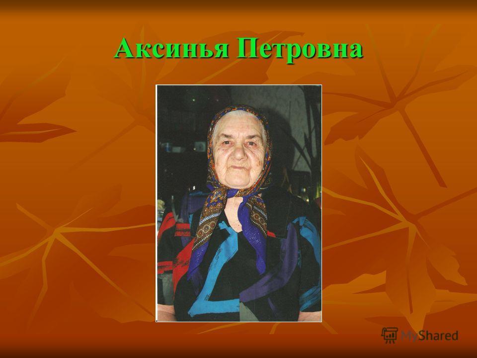Аксинья Петровна