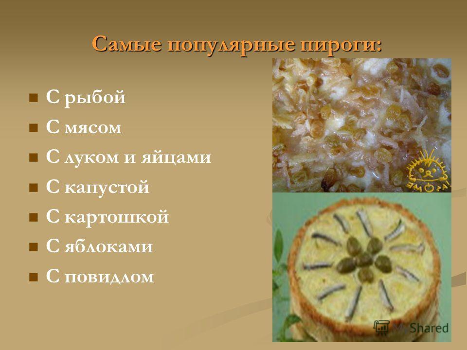 «В пирог все завернешь» Каждому празднеству соответствовал свой особый вид пирогов, что и послужило причиной разнообразия русских пирогов как по внешнему виду, так и по тесту, начинкам и вкусу.