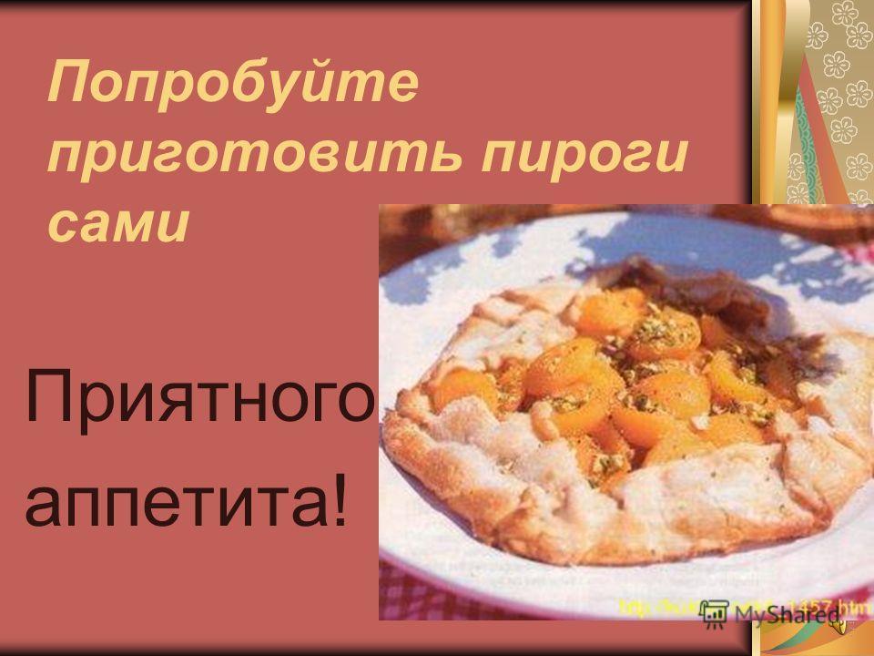 Самые популярные пироги: Самые популярные пироги: С рыбой С мясом С луком и яйцами С капустой С картошкой С яблоками С повидлом