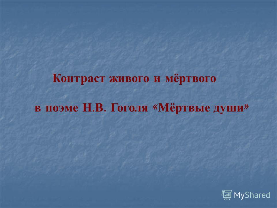 Контраст живого и мёртвого в поэме Н. В. Гоголя « Мёртвые души »