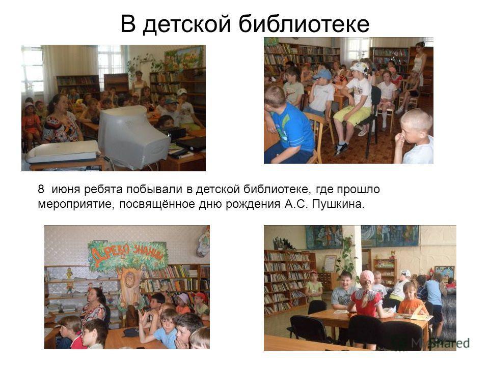 В детской библиотеке 8 июня ребята побывали в детской библиотеке, где прошло мероприятие, посвящённое дню рождения А.С. Пушкина.