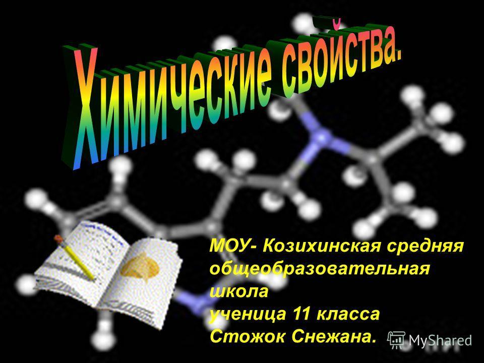МОУ- Козихинская средняя общеобразовательная школа ученица 11 класса Стожок Снежана.