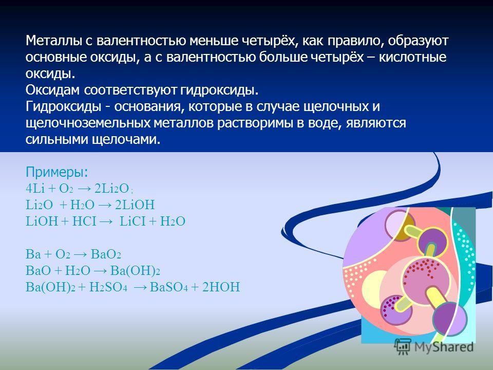 Оксиды делятся на две группы. Одним соответствуют основания, а другим – кислоты. Поэтому их классифицируют на основные и кислотные. Оксиды основныекислотные