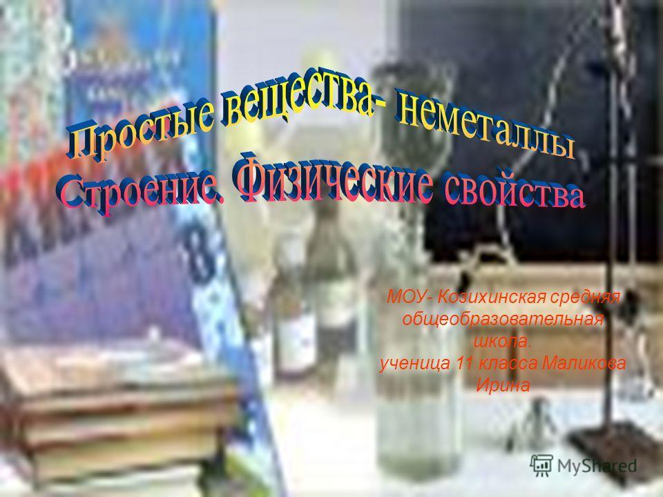 МОУ- Козихинская средняя общеобразовательная школа. ученица 11 класса Маликова Ирина