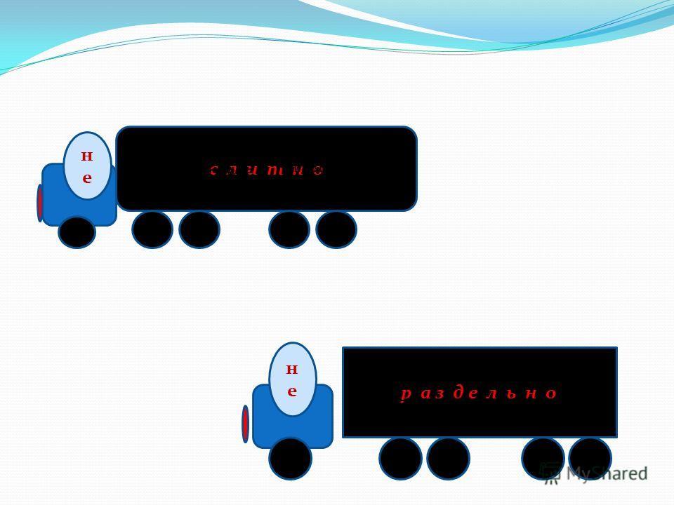 ПРИЗНАК ПРЕДМЕТА КАКОЙ (-АЯ, -ОЕ, -ИЕ)? МОРФОЛОГИЧЕСКИЕ ПРИЗНАКИ: ПОСТОЯННЫЕ 1. качественное / относительное / притяжательное 2.степень сравнения (если есть) 3.полная / краткая форма НЕПОСТОЯННЫЕ 1.падеж 2.число 3.род (в ед. ч.) СИНТАКСИЧЕСКИЕ ПРИЗНА
