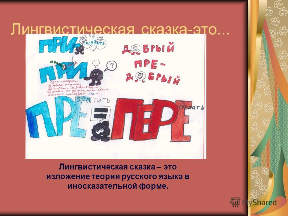 Лингвистическая сказка-это... Лингвистическая сказка – это изложение теории русского языка в иносказательной форме.