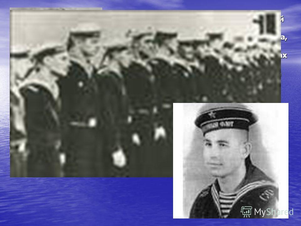 Море, романтика путешествий и странствий звали Николая в дорогу. В 16 лет, едва получив паспорт, добрался до Архангельска, но в мореходное училище не поступил, так как был очень слаб и худ. В 1956-1959 годах служил на Северном флоте в заполярном горо