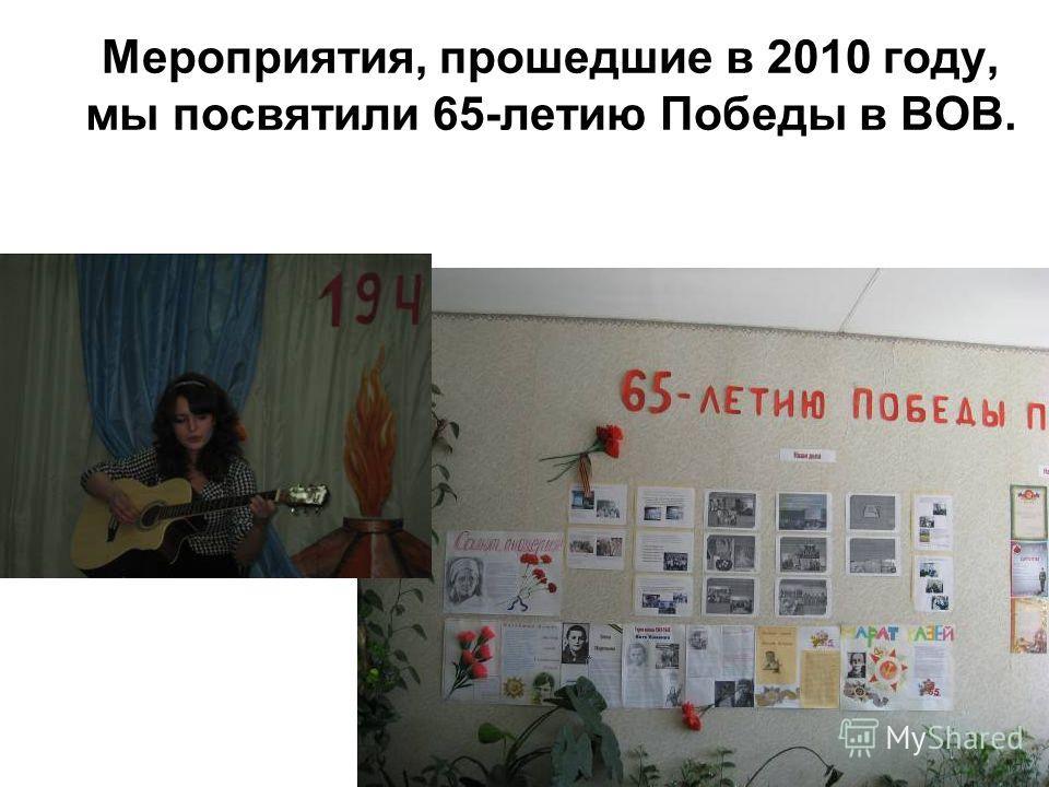 Мероприятия, прошедшие в 2010 году, мы посвятили 65-летию Победы в ВОВ.