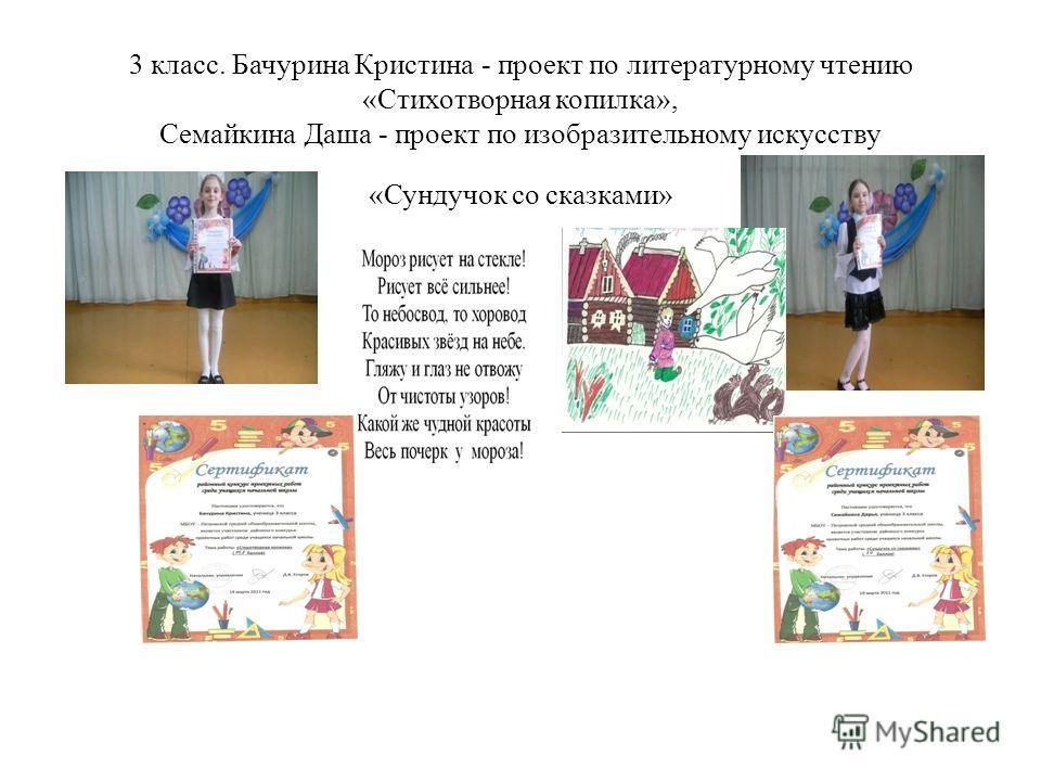 3 класс. Бачурина Кристина - проект по литературному чтению «Стихотворная копилка», Семайкина Даша - проект по изобразительному искусству «Сундучок со сказками»