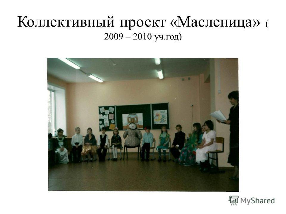 Коллективный проект «Масленица» ( 2009 – 2010 уч.год)