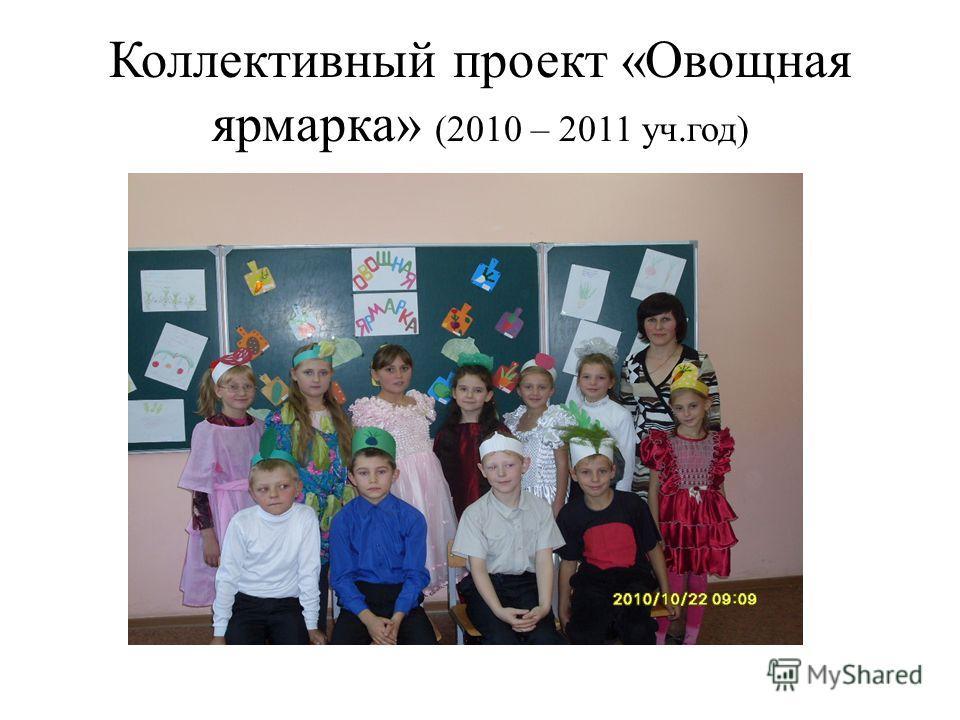 Коллективный проект «Овощная ярмарка» (2010 – 2011 уч.год)