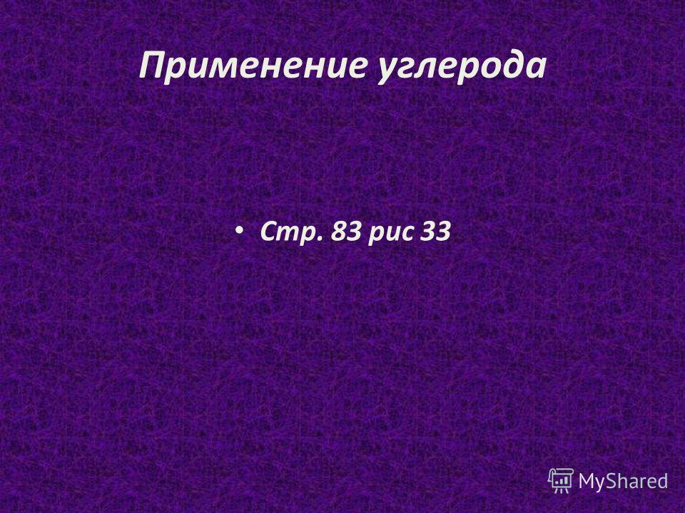 Применение углерода Стр. 83 рис 33