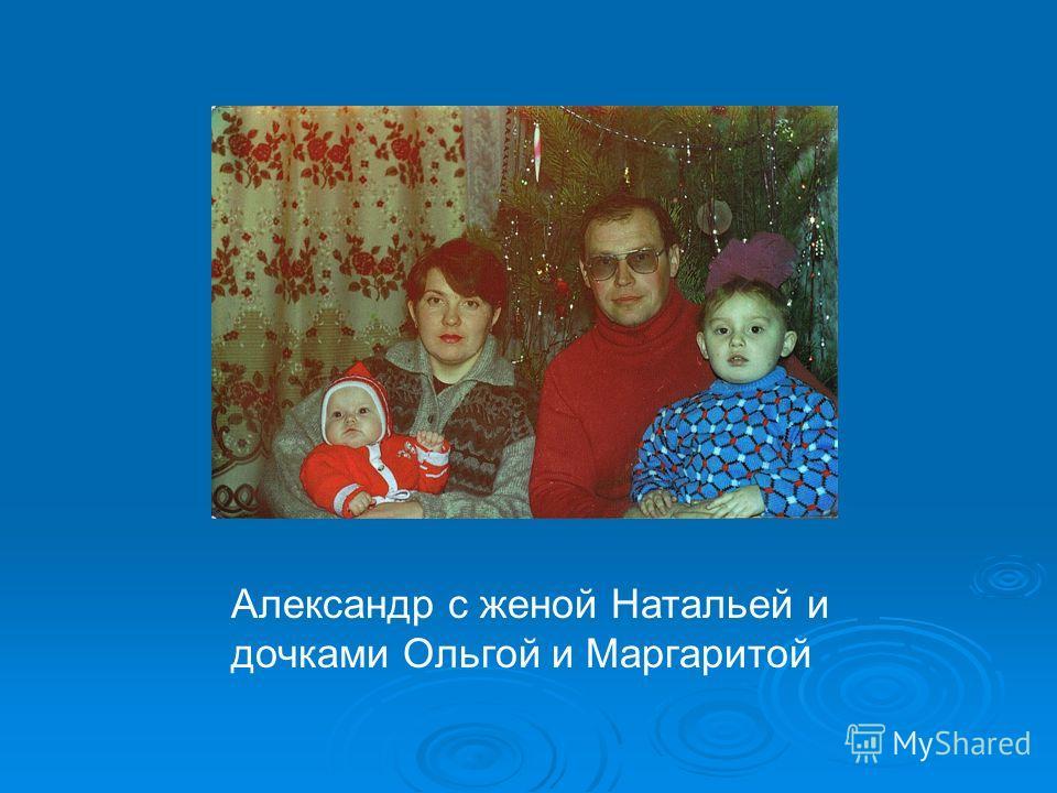 Александр с женой Натальей и дочками Ольгой и Маргаритой